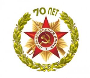 staraya_ofitsialnaya_emblema_prazdnovaniya_70-y_godovschinyi_pobedyi
